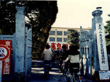 Past: Main gate of Yoshida-South Campus